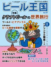 ワイン王国別冊 ビール王国 (Vol.31) / ワイン王国