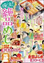 俺流!絶品めし新生活ごはん Vol.17 / 倉田よしみ
