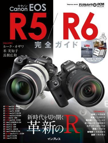 キヤノン EOS R5 / R6 完全ガイド / 米 美知子