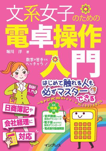 文系女子のための電卓操作入門 / 堀川 洋