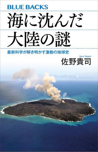 海に沈んだ大陸の謎 最新科学が解き明かす激動の地球史 / 佐野貴司