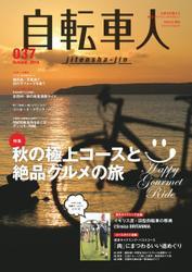 自転車人 (No.037) / 山と溪谷社