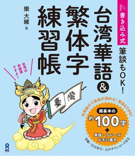 書き込み式 台湾華語&繁体字練習帳 / 樂大維