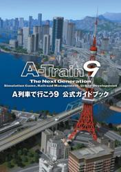A列車で行こう9 公式ガイドブック / テックジャイアン編集部