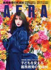 AERA(アエラ) (6/21号) / 朝日新聞出版