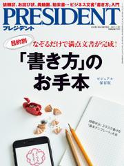 PRESIDENT(プレジデント)