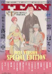 ITAN18号 SPECIAL EDITION