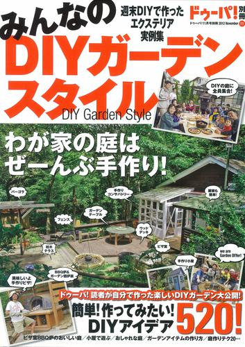 みんなのDIYガーデンスタイル / ドゥーパ!編集部