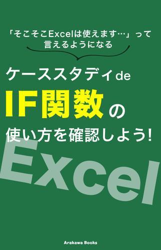 ケーススタディde「IF関数」の使い方を確認しよう! / ArakawaBooks
