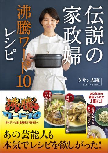 伝説の家政婦 沸騰ワード10レシピ / タサン志麻