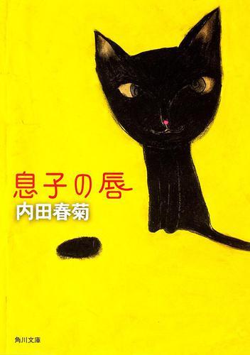 息子の唇 / 内田春菊