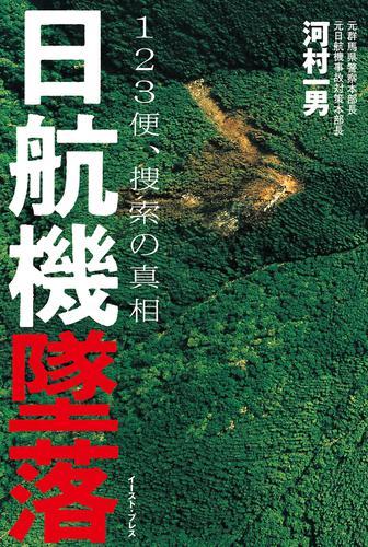 日航機墜落 ―123便、捜索の真相 / 河村一男