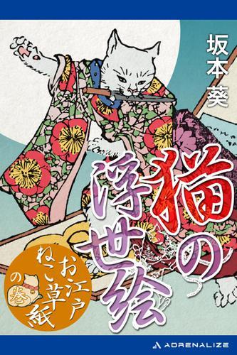 猫の浮世絵 「お江戸ねこ草紙」の巻 / 坂本葵