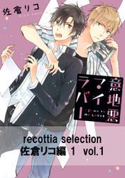 【期間限定無料配信】recottia selection 佐倉リコ編1
