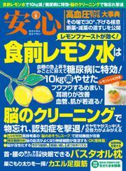 安心 (2021年8月号) / マキノ出版