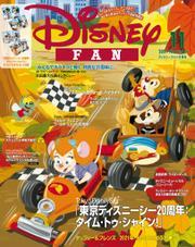 ディズニーファン 2021年 11月号 / ディズニーファン編集部