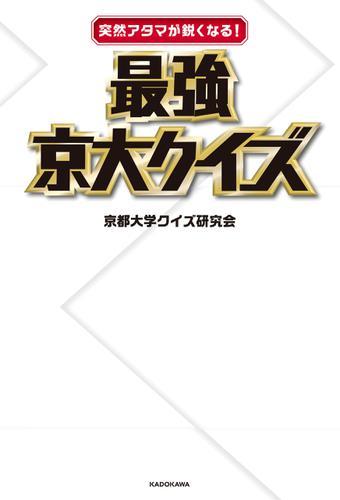 突然アタマが鋭くなる! 最強京大クイズ / 京都大学クイズ研究会