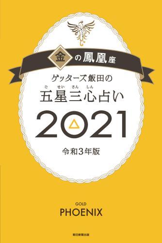 ゲッターズ飯田の五星三心占い金の鳳凰座2021 / ゲッターズ飯田
