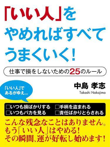 「いい人」をやめればすべてうまくいく! ―仕事で損をしないための25のルール / 中島孝志