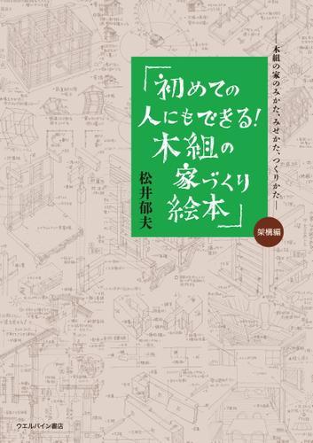 初めての人にもできる!木組の家づくり絵本 / 松井郁夫