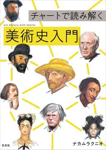チャートで読み解く美術史入門 / ナカムラクニオ