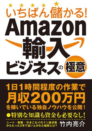 いちばん儲かる! Amazon輸入ビジネスの極意 / 竹内亮介