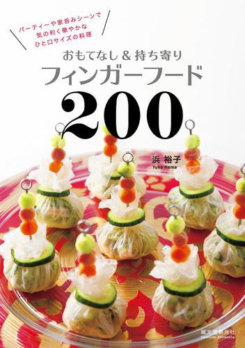 おもてなし&持ち寄りフィンガーフード200 / 浜裕子