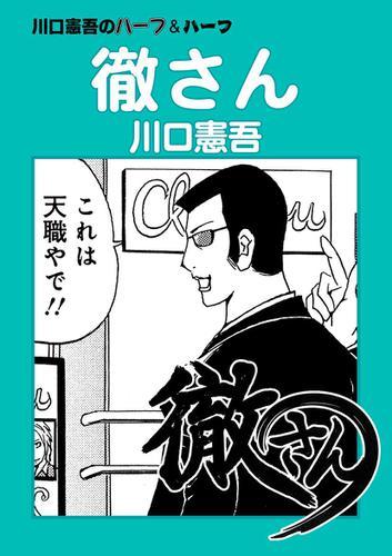 徹さん(1) / 川口憲吾