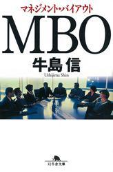 MBO マネジメント・バイアウト / 牛島信