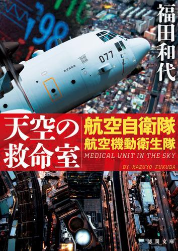 天空の救命室 航空自衛隊航空機動衛生隊 / 福田和代