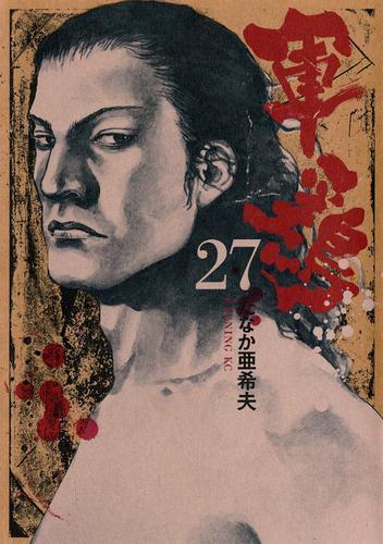 軍鶏(27) / たなか亜希夫