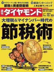 週刊ダイヤモンド (2017年12/23号)