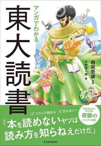 マンガでわかる東大読書 / 西岡壱誠