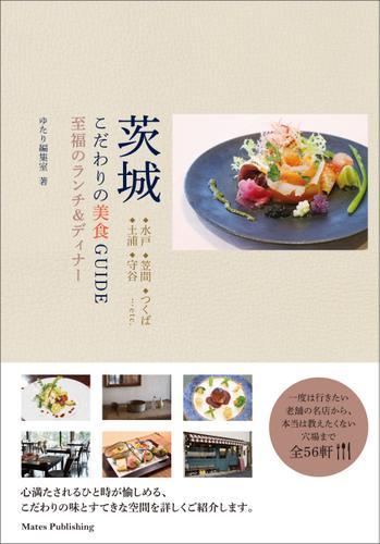茨城 こだわりの美食GUIDE 至福のランチ&ディナー / ゆたり編集室