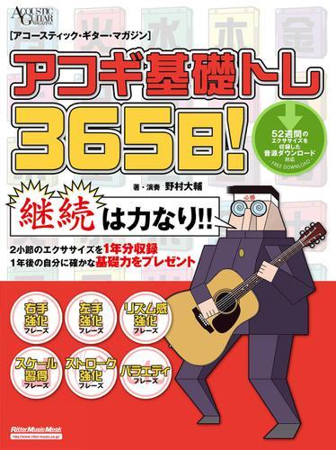 アコギ基礎トレ365日! / 野村 大輔