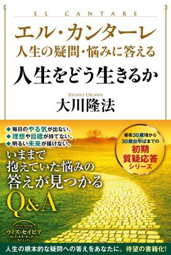 エル・カンターレ 人生の疑問・悩みに答える 人生をどう生きるか / 大川隆法