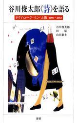 谷川俊太郎《詩》を語る ダイアローグ・イン・大阪2000~2003 / 谷川俊太郎
