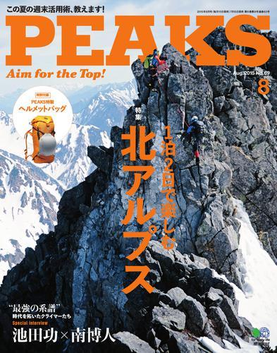 PEAKS(ピークス) (2015年8月号) / エイ出版社