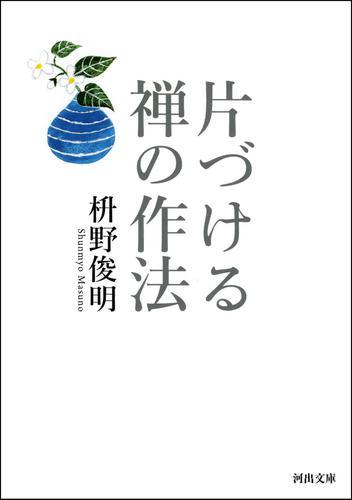 片づける 禅の作法 / 枡野俊明