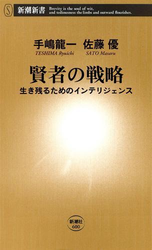 賢者の戦略―生き残るためのインテリジェンス― / 佐藤優