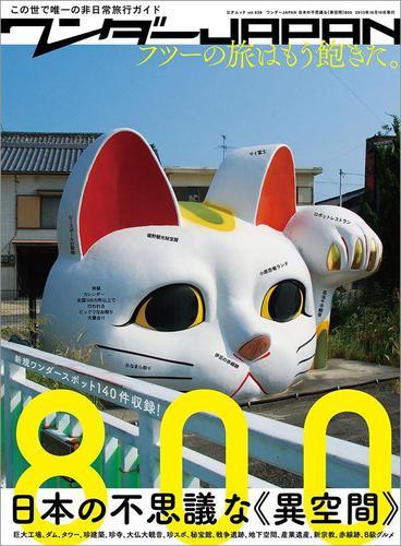 ワンダーJAPAN 日本の不思議な《異空間》800 / 三才ブックス