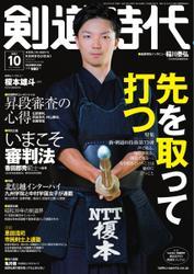 月刊剣道時代 (2021年10月号) / 体育とスポーツ出版社