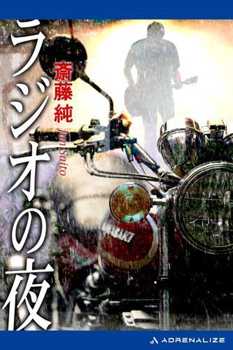 ラジオの夜 / 斎藤純