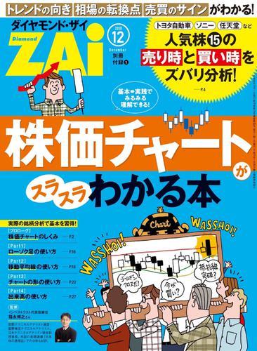 株価チャートがスラスラわかる本 / ダイヤモンド・ザイ編集部