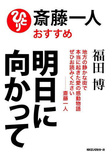 斎藤一人おすすめ 明日に向かって(KKロングセラーズ) / 福田博