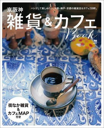 京阪神雑貨&カフェBOOK / 京阪神エルマガジン社