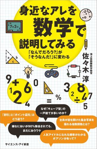 身近なアレを数学で説明してみる 「なんでだろう?」が「そうなんだ!」に変わる / 佐々木淳