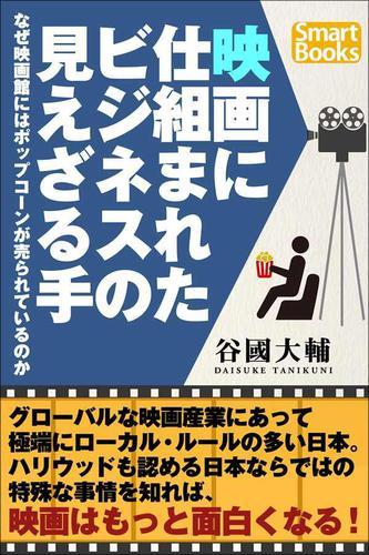 映画に仕組まれたビジネスの見えざる手 なぜ映画館にはポップコーンが売られているのか / 谷國大輔