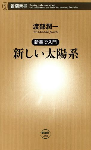 ―新書で入門―新しい太陽系 / 渡部潤一