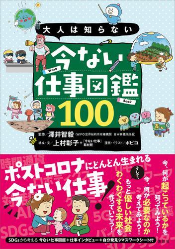大人は知らない 今ない仕事図鑑100 / 上村彰子